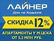 Живи у метро ЦСКА от 5,2 млн! Первый взнос 0% Скидка 12%! Живи в центре Москвы